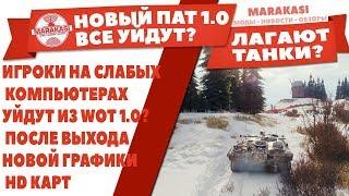 ИГРОКИ НА СЛАБЫХ КОМПЬЮТЕРАХ УЙДУТ ИЗ WOT 1.0? ПОСЛЕ ВЫХОДА НОВОЙ ГРАФИКИ HD КАРТ World of Tanks 1.0