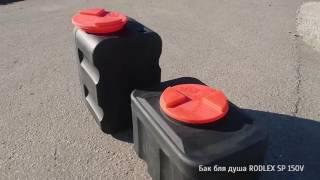 Бак для душа 150 литров квадратный SP-V