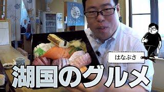 【湖国のグルメ】ネタがスマホサイズのお寿司 滋賀甲賀市 はなぶさ