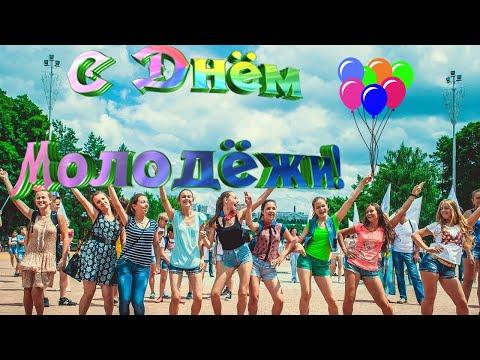 Поздравление с днём молодёжи! 🎉Congratulations with the day of youth!