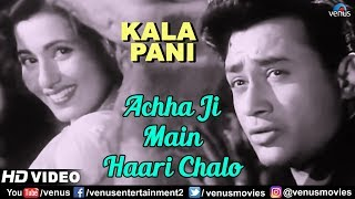 Achha Ji Main Haari Chalo | Dev Anand & Madhubala | Mohd.Rafi & Asha Bhosle | Evergreen Hindi Songs