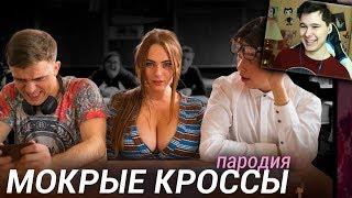 Тима Белорусских - МОКРЫЕ КРОССЫ (ПАРОДИЯ) - Реакция на Чоткий паца