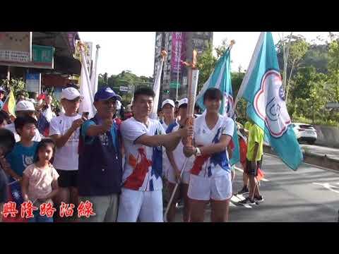2017世大運文山區聖火傳遞影片