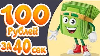 Быстрейший заработок в интернете 100 рублей за 40 секунд без вложений?