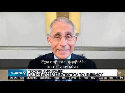 Εμβόλιο για τον Covid-19 | Δυσπιστία για το ρώσικο εμβόλιο | 12/08/2020 | ΕΡΤ