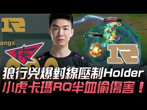 RW vs RNG 狼行兇爆對線壓制Holder 小虎卡瑪RQ半血偷傷害!Game 1