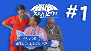 Addis Debab – Ethiopian Sitcom Drama – Part 1