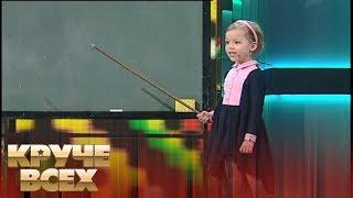 Самая молодая учительница Соломия Надворная | Круче всех!