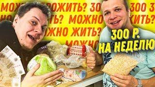 Можно ли прожить на 300 рублей в неделю?