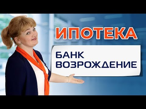 Ипотека от банка Возрождение  Условия ипотеки   Банк Возрождение   Ставки по ипотеке