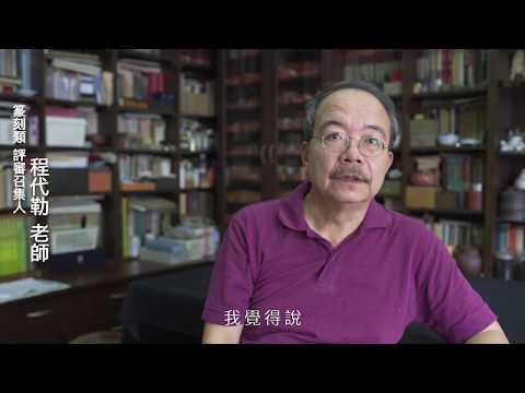 臺中市第二十二屆大墩美展 篆刻類評審感言 程代勒委員