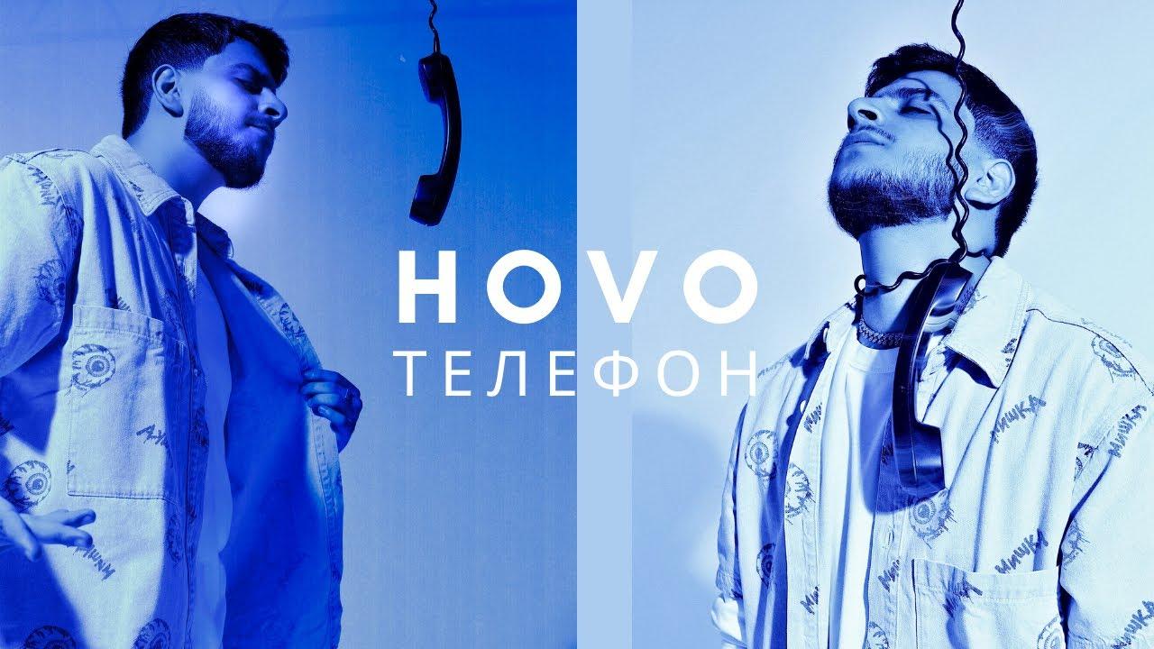 HOVO — Телефон