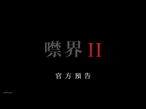 【噤界II】首支預告 - 今年3月 持續噤音