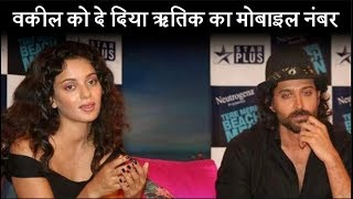 Kangana Ranaut Shared Hrithik Roshan Contact Number With Lawyer Rizwan Siddiqui