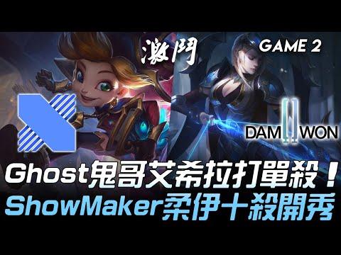 LCK夏季賽精華 DRX vs DWG ShowMaker10殺柔伊37.6K輸出虐殺全場 game2
