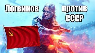 Почему в Battlefield V нет кампании за СССР. Ответ Антону Логвинову.