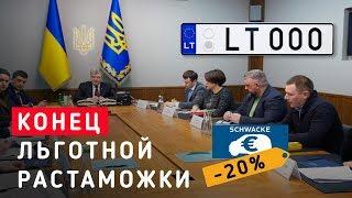 Конец льготной растаможки и новые правила оценки по Шваке / Avtoprigon.in.ua