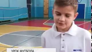 Урок футбола преподали в Центре образования № 1