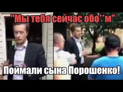 """Мужики поймали сына Порошенко: """"Леша, мы тебя сейчас тут обос**м"""""""