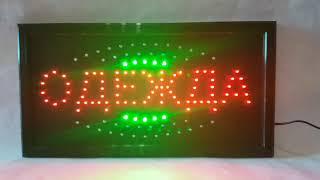 Светодиодная LED вывеска Одежда 48*25 от компании ТехМагнит - видео