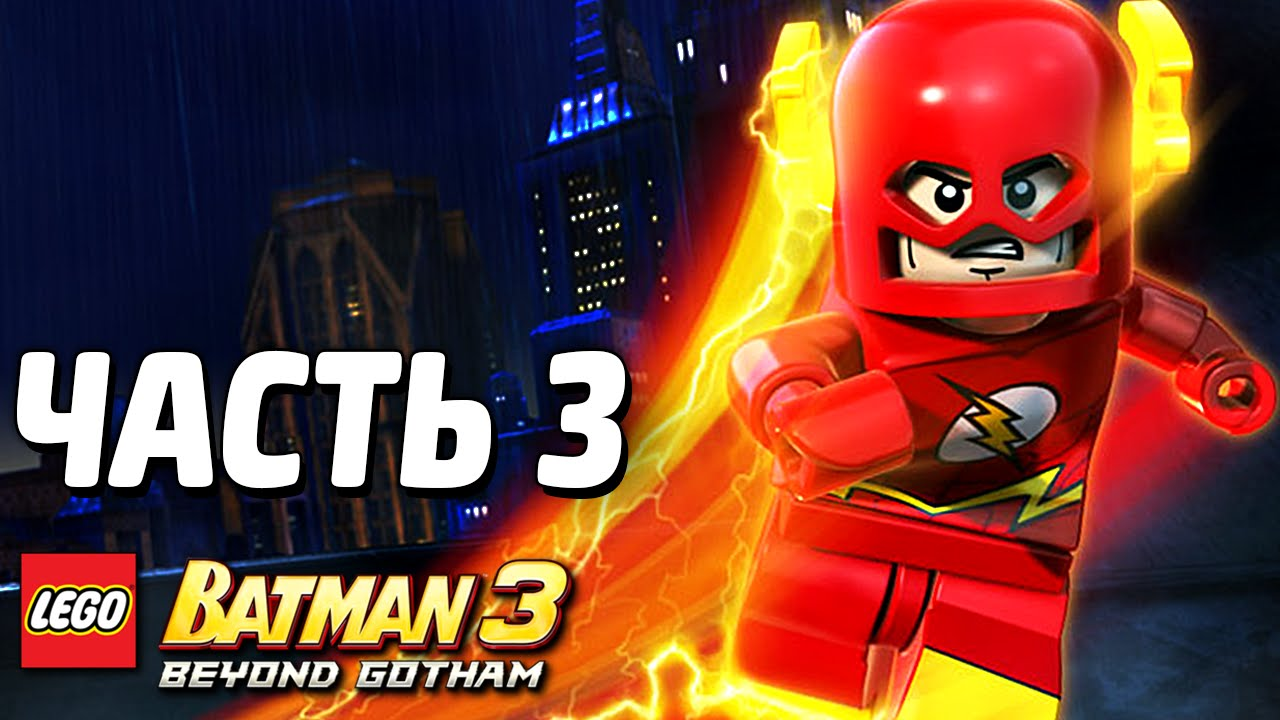 Видео lego batman