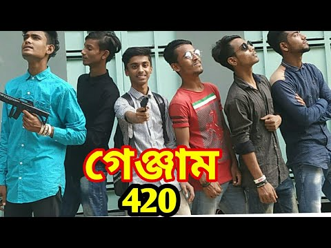 গেঞ্জাম 420 | Genjam 420 // Updated Polapain Ltd.