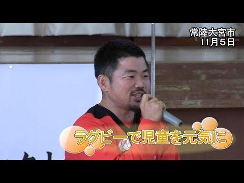 ラグビーW杯2選手が小学校訪問【いばキラニュース】R1.11.6