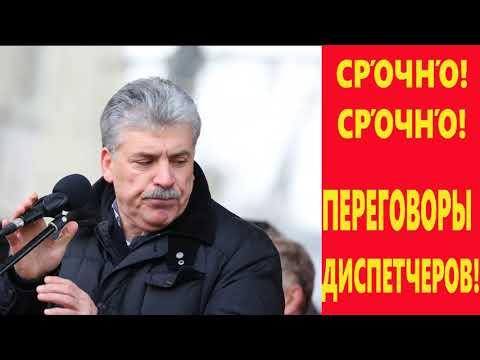 ВЗРЫВ в ДЗЕРЖИНСКЕ! ПЕРЕГОВОРЫ ДИСПЕТЧЕРОВ! Новости Россия 2019 видео