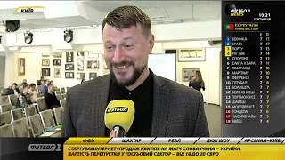 В Киеве прошел семинар по спортивному маркетингу