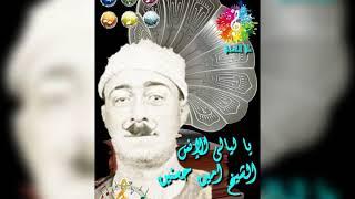 اغاني حصرية الشيخ امين حسنين /ياليالي الإنس /علي الحساني تحميل MP3