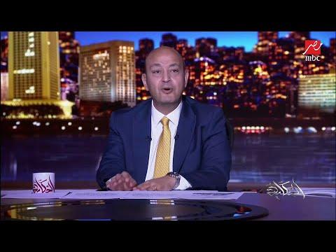 عمرو أديب عن فوزه بجائزتي أفضل مذيع وبرنامج:  أتوقع حصد مزيد من الجوائز thumbnail