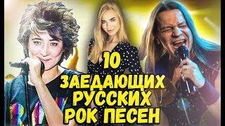 10 САМЫХ ЛУЧШИХ РУССКИХ ПЕСЕН в жанре РОК
