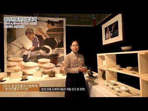 2018 문경전통찻사발축제 - 문경전통도자기관 미리보기 사진