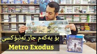 بۆ یەکەمجار لە کوردستان ئەنبۆکسی Metro Exodus