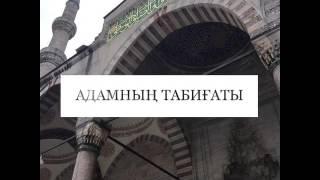 Адамнын табиғаты / Ерлан Акатаев