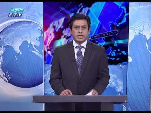 07 Pm News || সন্ধ্যা ০৭ টার সংবাদ || 22 January 2021 || ETV News
