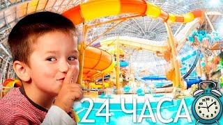 ШКОЛЬНИК провел НОЧЬ в ЗАКРЫТОМ АКВАПАРКЕ!! 24 hour in waterpark
