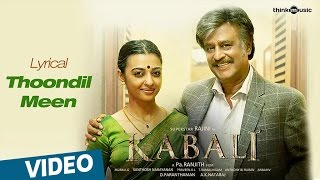 Kabali Bonus Song | Thoondil Meen Song with Lyrics | Rajinikanth | Pa Ranjith | Santhosh Narayanan