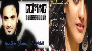 مازيكا شيما شريف (( بدعيلك )) (( من البوم كلام من القلب 2 تحميل MP3