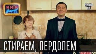 Стираем, Пердолем | Пороблено в Украине, пародия 2014