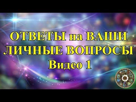 ОТВЕТЫ на ВАШИ ЛИЧНЫЕ ВОПРОСЫ. Видео 1.