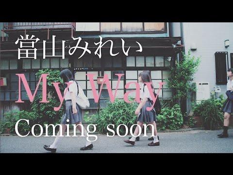 當山みれい 『My Way』Teaser ver.1