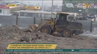 Стихийную торговлю возле рынка «Артем» полностью уберут до апреля 2017 года
