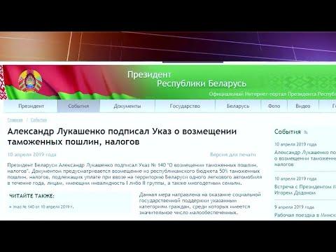 Льготная растаможка в Беларуси 2019. Марат Минский.