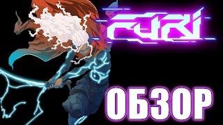Обзор Furi. Отличная инди-игра на уровне проекта ААА-класса.