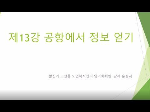 영어회화 13강(2021) width=