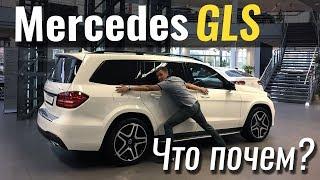 GLS стоит как GLE?! #ЧтоПочем s04e06