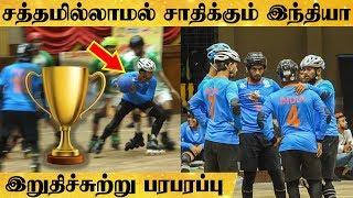 இந்தியர் உலகுக்கு தந்த புது விளையாட்டு.. அதில் Indian Team World Cup-ஐ வெல்லுமா?
