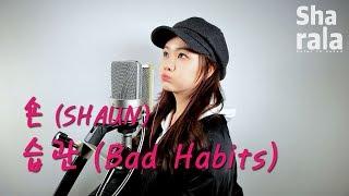 숀 (SHAUN) - 습관 (Bad Habits) / Cover by Sharala
