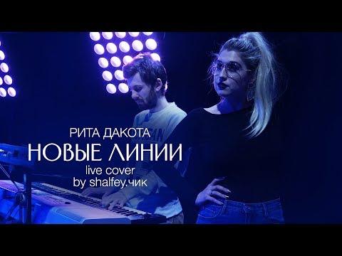 shalfey - Новые линии (live cover Рита Дакота)